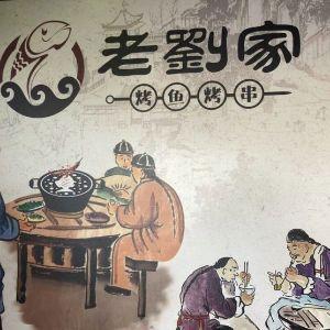 老刘家烤鱼